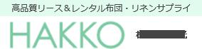 高品質リース&レンタル布団・リネンサプライ HAKKO 株式会社白光